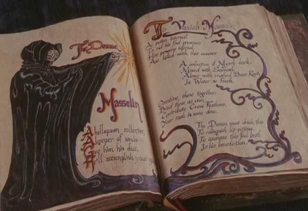 Магические книги Ведьм