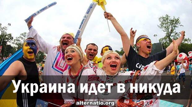 Украина идет в никуда