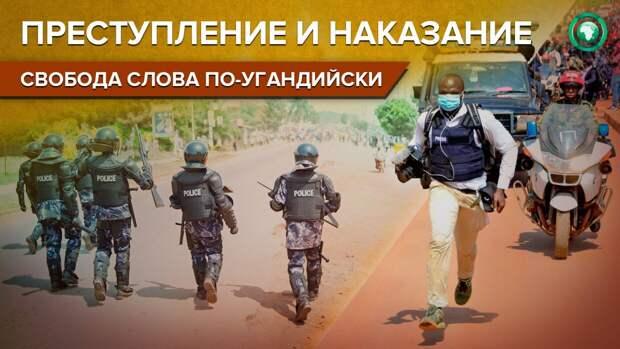 Как власти Уганды прячут избивающих работников прессы силовиков от справедливого суда