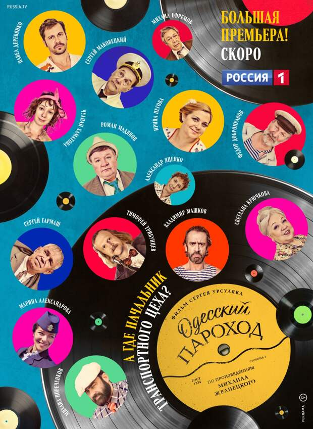 В первый день Нового года телезрители увидят «Одесский пароход» с Маковецким, Хаматовой и Машковым