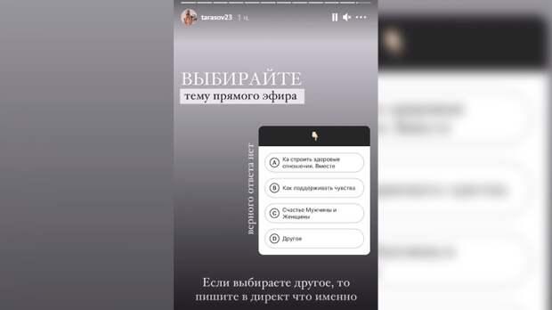 Трижды женатый Дмитрий Тарасов готовит курс по воспитанию детей