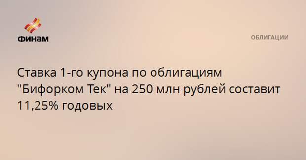 """Ставка 1-го купона по облигациям """"Бифорком Тек"""" на 250 млн рублей составит 11,25% годовых"""