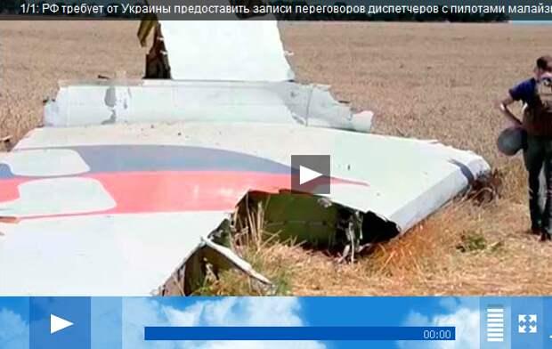 РФ требует предоставить записи переговоров диспетчеров