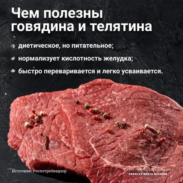 Говядина считается диетическим мясом, абсолютно безопасным для здоровья. Блюда из нее врачи рекомендуют есть даже людям с хроническими заболеваниями
