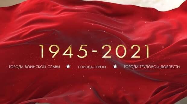 В честь 76-й годовщины Великой Победы пройдёт Всероссийский телемарафон «Одна на всех»