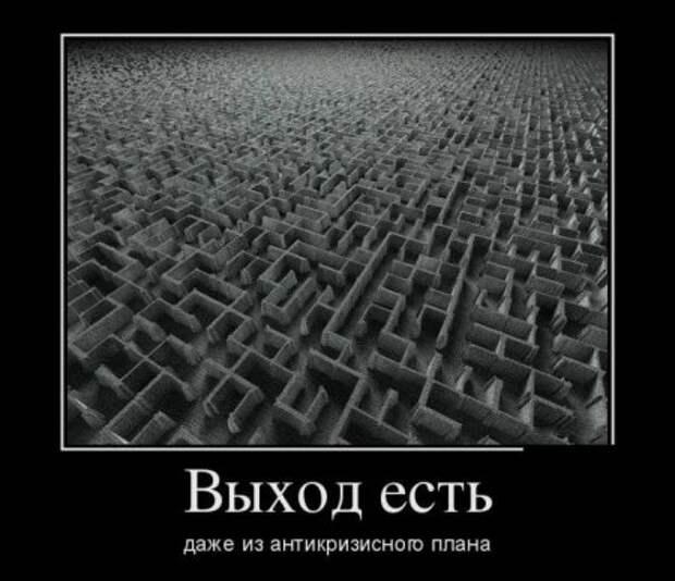 1454520932_1454517917_demotivatory_08