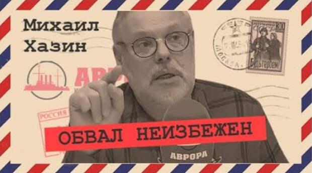 Россия станет тихой гаванью на фоне катаклизмов (Михаил Хазин)