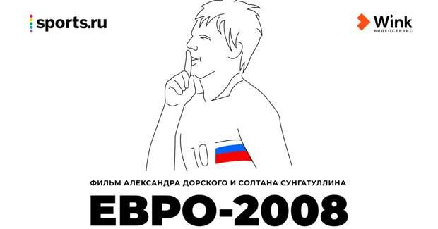 Sports.ru и Wink сняли документалку о «Евро-2008» с Аршавиным в главной роли