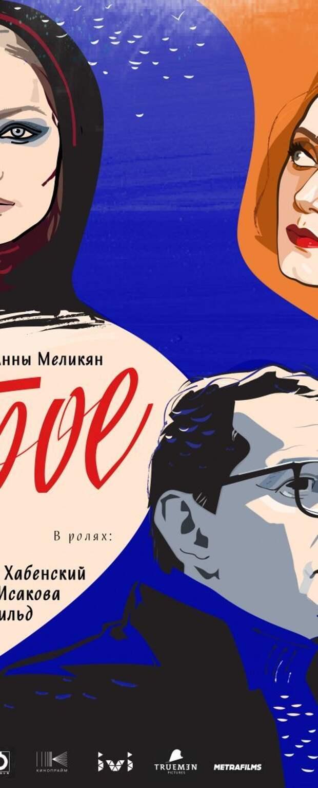 Новый трейлер к фильму «Трое»