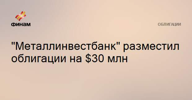 """Металлинвестбанк"" разместил облигации на $30 млн"