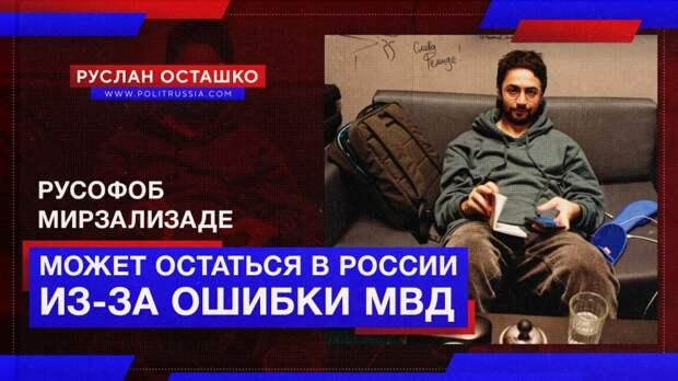 Русофоб Мирзализаде может остаться в России из-за ошибки МВД