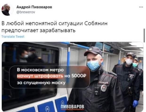Шутки и мемы про локдаун в Москве, который объявил мэр Сергей Собянин