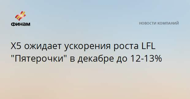 """Х5 ожидает ускорения роста LFL """"Пятерочки"""" в декабре до 12-13%"""