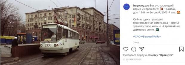 Фото дня: а трамвай-то с Беговой уехал…