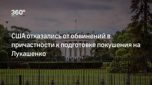 США отказались от обвинений в причастности к подготовке покушения на Лукашенко