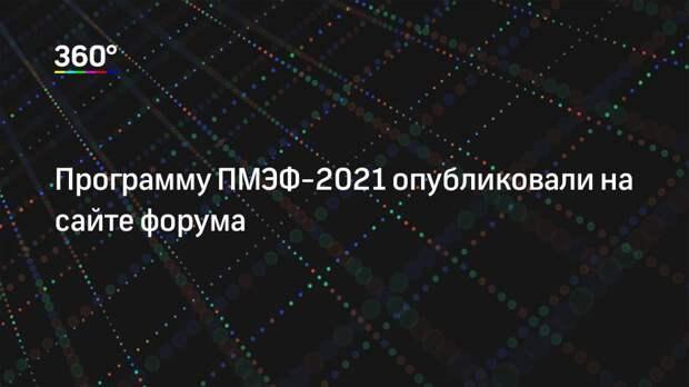 Программу ПМЭФ-2021 опубликовали на сайте форума