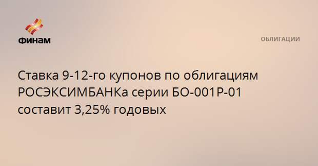 Ставка 9-12-го купонов по облигациям РОСЭКСИМБАНКа серии БО-001Р-01 составит 3,25% годовых