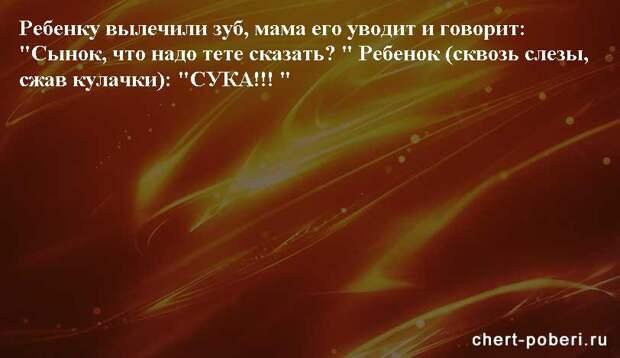 Самые смешные анекдоты ежедневная подборка chert-poberi-anekdoty-chert-poberi-anekdoty-09060412112020-8 картинка chert-poberi-anekdoty-09060412112020-8