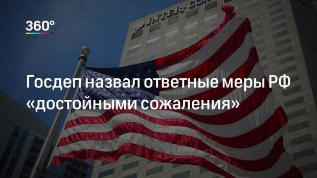 Госдеп назвал ответные меры РФ «достойными сожаления»
