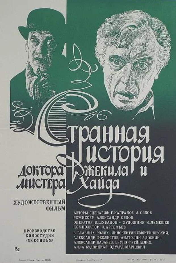 Странная история Роберта Л. Стивенсона и советского кинематографа