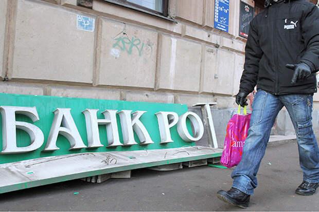 В России разрешили банкротиться без суда