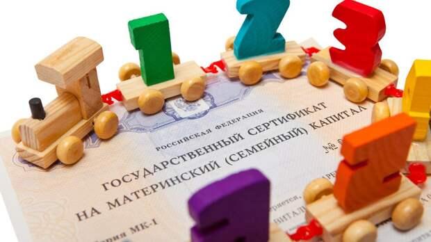 Правительство упростит процесс траты маткапитала