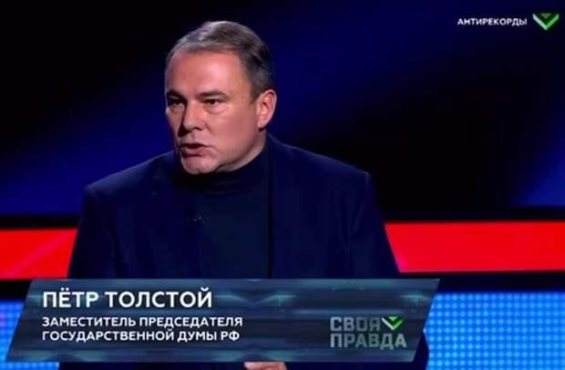 Петр Толстой: Считаю, что ученые и эксперты не смогли проявить себя (опрос)