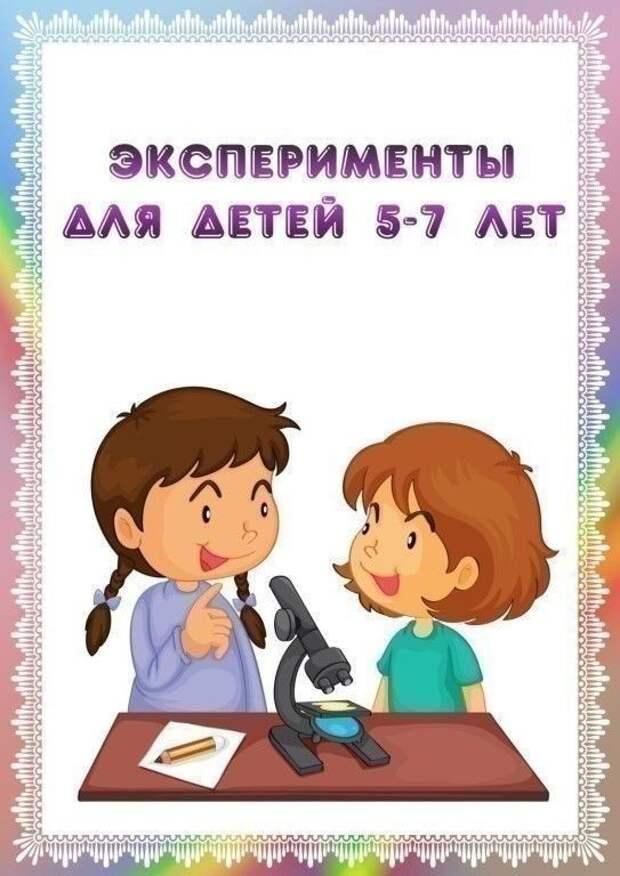 Эксперименты для детей 5-7 лет