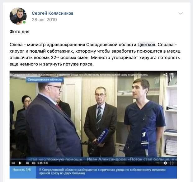 ! В Екатеринбурге увольняют главврача ведущей детской больницы чтобы пристроить уволенного министра