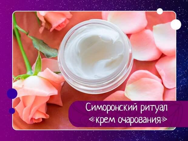 """СИМОРОНСКИЙ РИТУАЛ """"КРЕМ ОЧАРОВАНИЯ""""."""