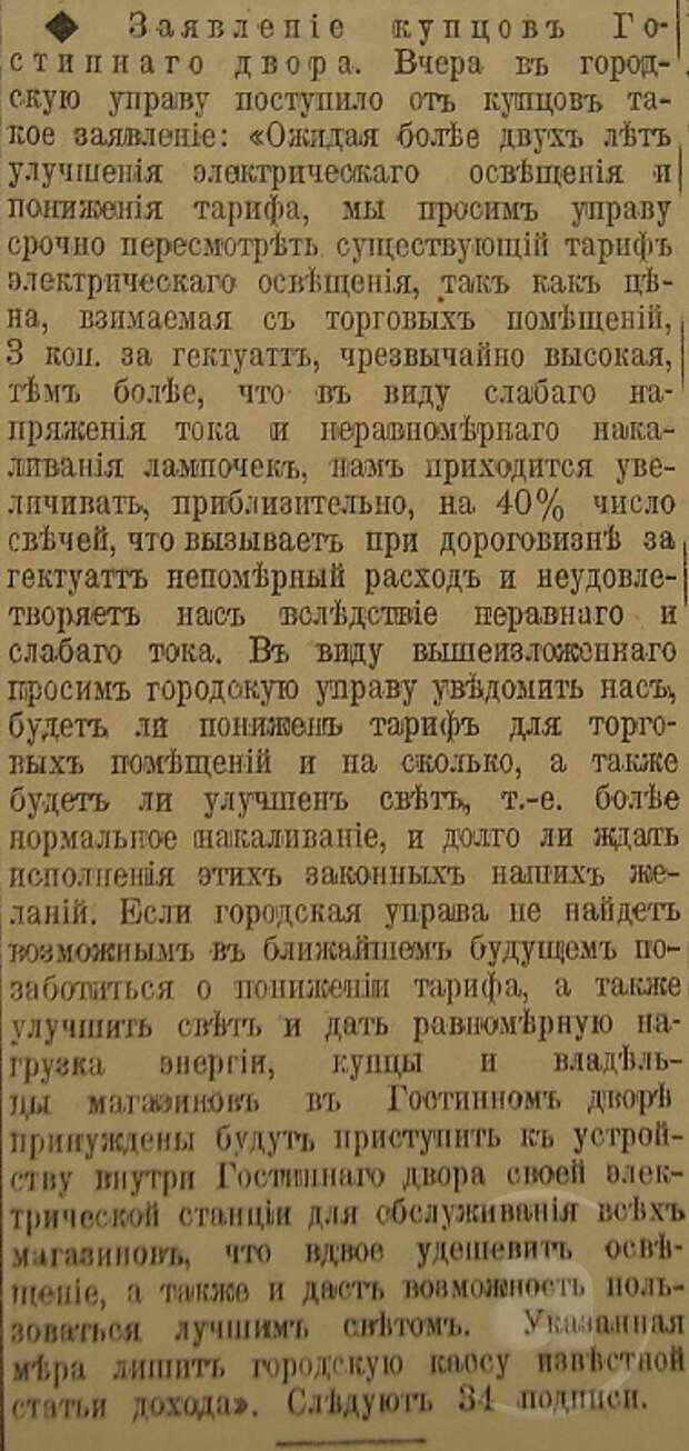 Этот день 100 лет назад. 11 января 1913 года (29 декабря 1912 г.)