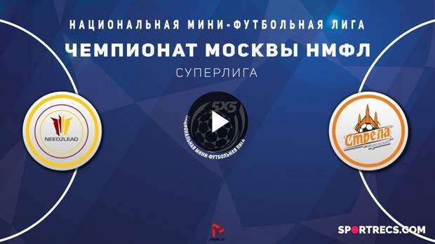 Нидтулид - Стрела | Суперлига НМФЛ 2020/21 Прямой эфир