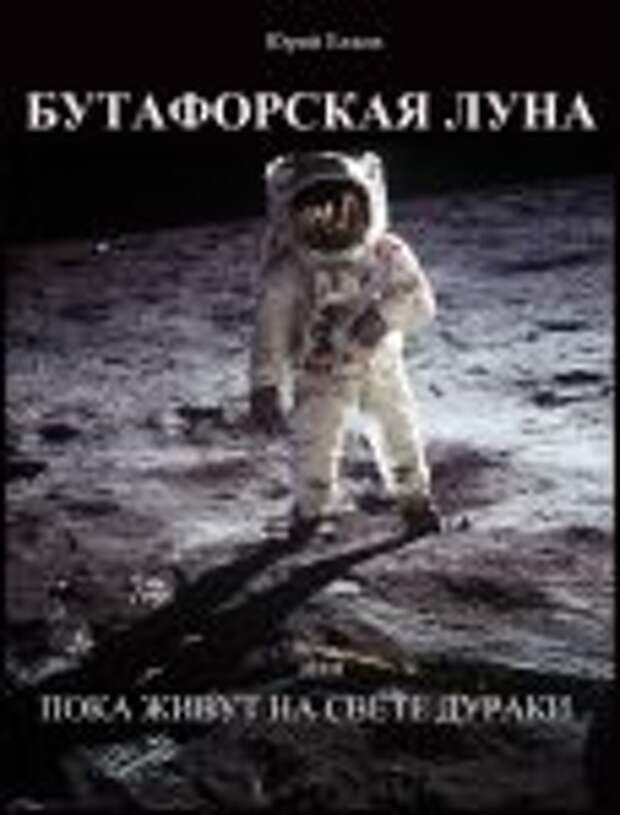 Юрий Елхов. «Бутафорская Луна»
