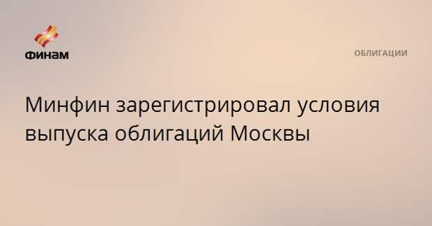Минфин зарегистрировал условия выпуска облигаций Москвы