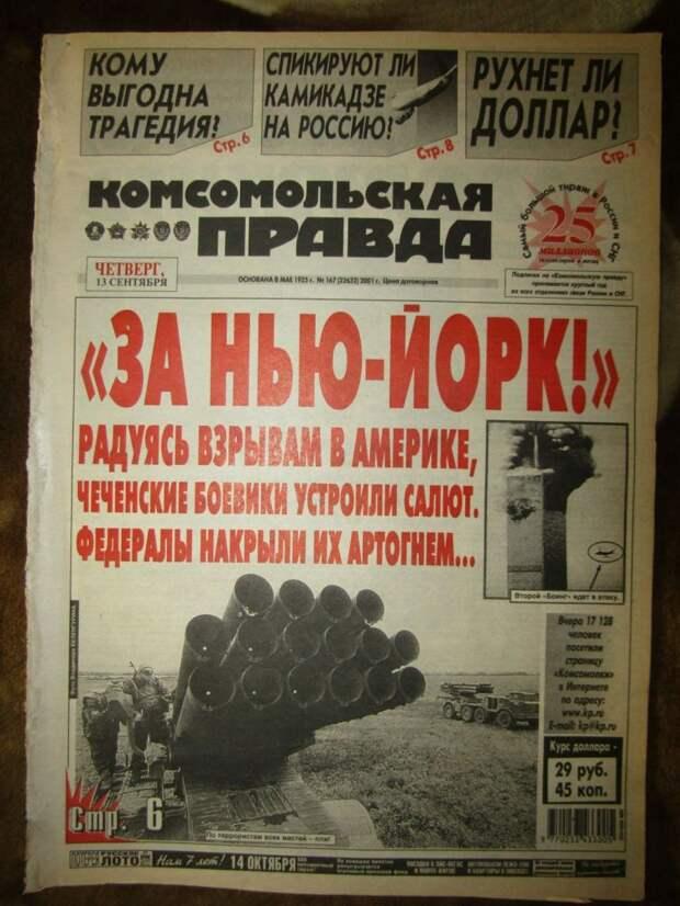 Вот что писали газеты, когда развалился Советский Союз