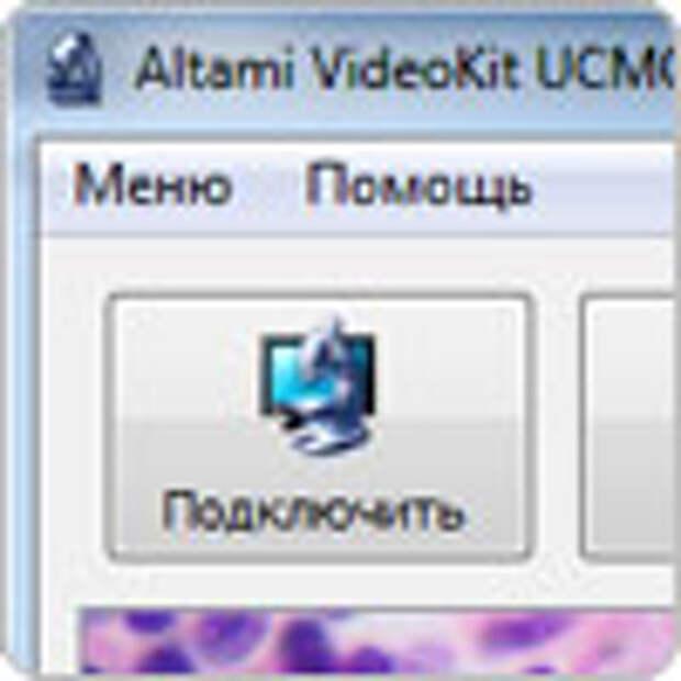 Altami VideoKit