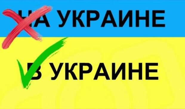 Ученые тоже ошибаются: почему правильно говорить В, а не НА Украине