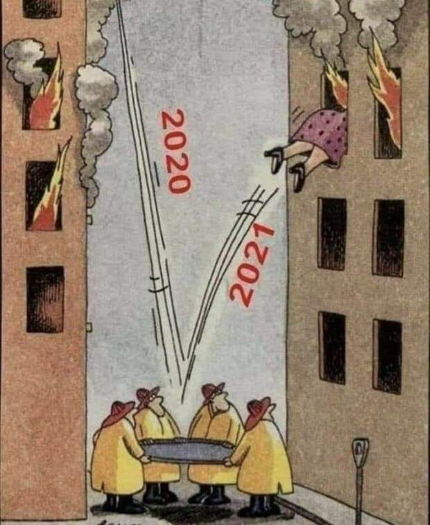 Приколы января 2021