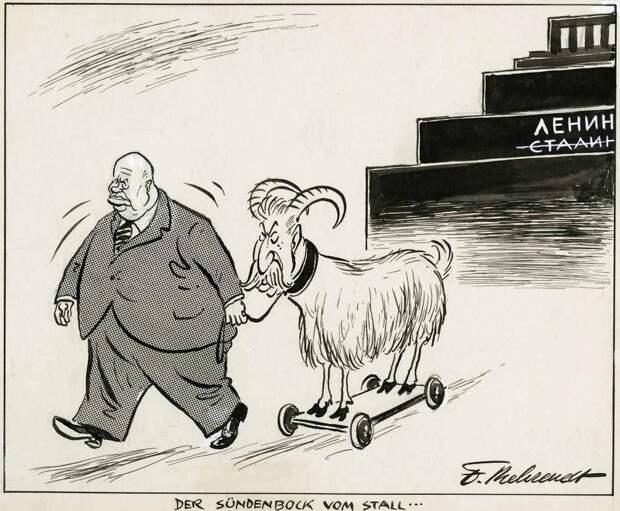 Никита Хрущев и политика СССР на карикатурах из нидерландских журналов 1950-х - 60-х годов