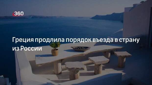 Греция продлила порядок въезда в страну из России