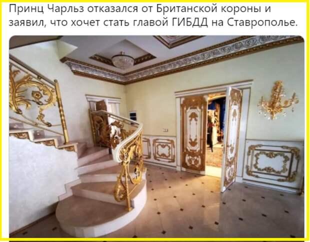 Часть шуток и мемов про обыск в особняке экс-главы ГИБДД Ставропольского края
