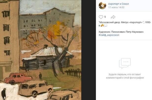 Фото дня: двор Аэропорта 50-х годов глазами известного иллюстратора