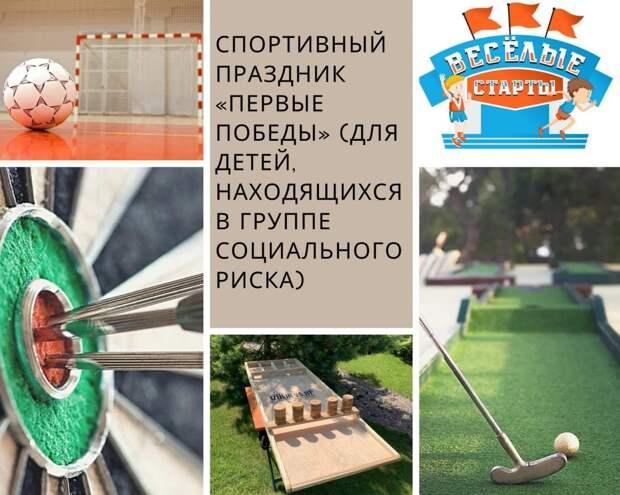 На стадионе по Олонецкому проезду пройдет эстафета ко Дню защиты детей