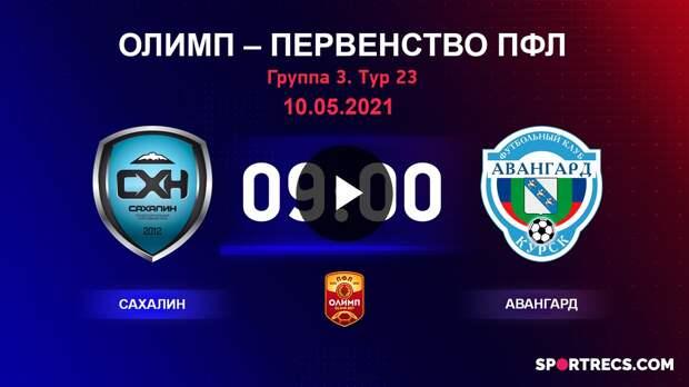 ОЛИМП – Первенство ПФЛ-2020/2021 Сахалин vs Авангард 10.05.2021