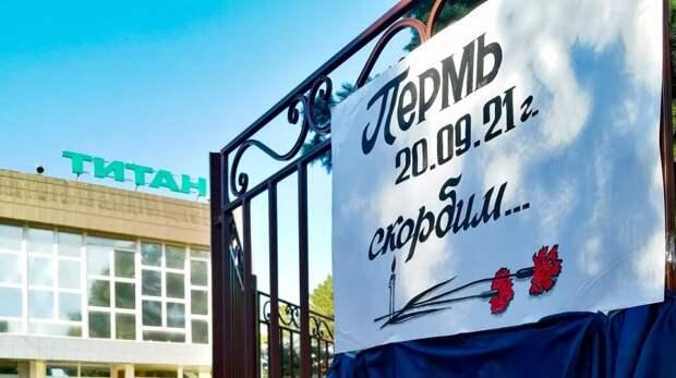 Армянск скорбит вместе с Пермью!