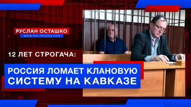 Россия ломает клановую систему на Кавказе: 12 лет строгого режима очередному «решале» из Дагестана
