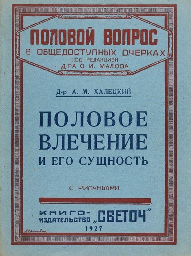 Лесби-парады, свободная любовь и отмена брака: Как Советская власть искореняла буржуазные предрассудки