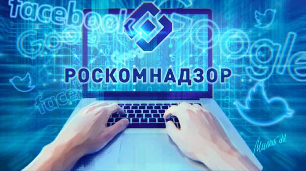 Глава Роскомнадзора призвал государство защитить персональные данные россиян