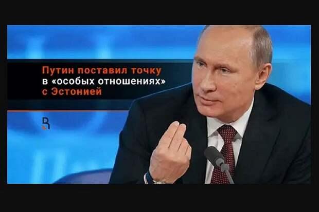Путин поставил точку в «особых отношениях» с Эстонией