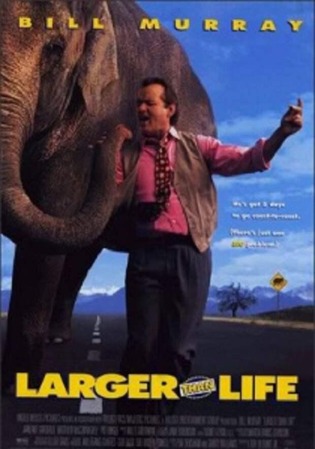 Больше, чем жизнь / Larger Than Life, 1996 70-80 года, комедии, на выходные, подборка